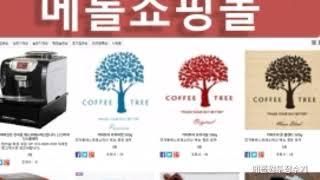 메롤원두정수기 광고 커피광고 정수기광고 자동차광고 커피…