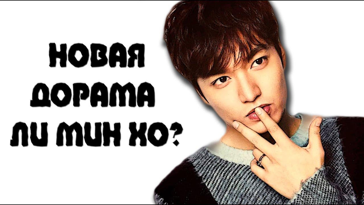 все корейские сериалы с участием ли мин хо онлайн