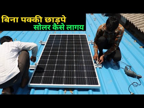 बिना-पक्की-छाड़पे-1kw-solar-कैसे-लागय-|-1-kilowat-solar-panel-install-on-cement-sheet-roof