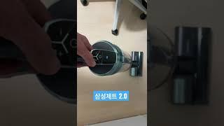 삼성제트 2.0 초강력 모드