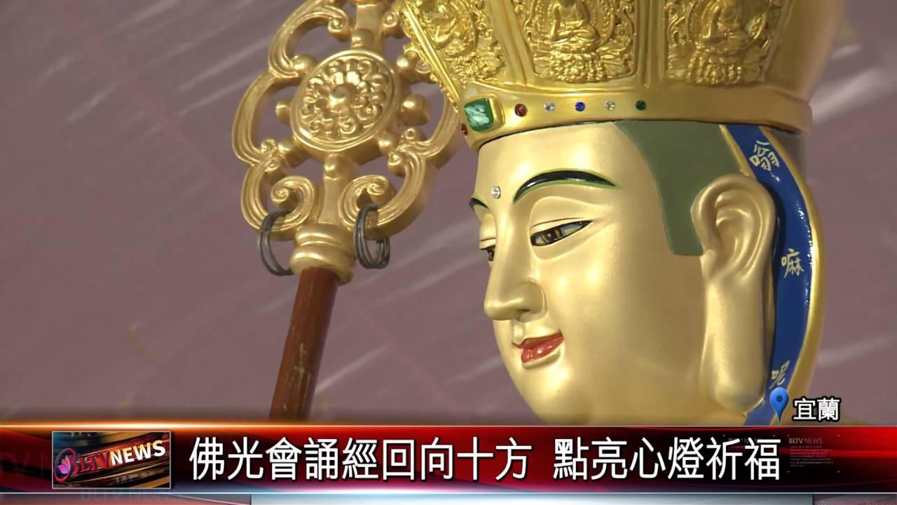 20160802 宜蘭水燈節 佛教會協辦千人點燈 - YouTube