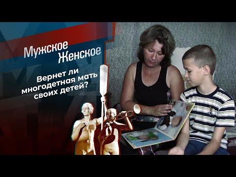 Женщина-драйв. Мужское / Женское. Выпуск от 13.09.2021 - Видео онлайн
