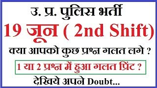 Up police exam 19 june paper solved II UP Police cutoff 2018 II