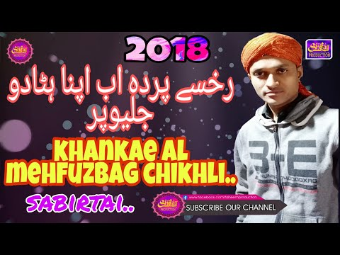Sabir Tai By Rukhse Parda Ab Rifai Mehfil Al Mehfuj Bag Thala Chikhli Gujrat India 21/4/2018