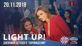"""Light up! Дневники детского """"Евровидения"""" (20.11.2018)"""