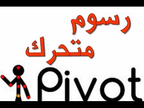 pivot clubic