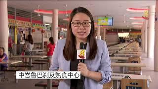 【冠状病毒19】中峇鲁熟食中心 午餐人潮减少