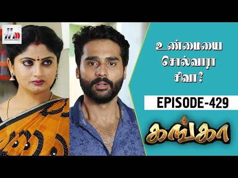 Ganga Tamil Serial | Episode 429 | 28 May...