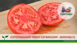 СУПЕРРАННИЙ ТОМАТ СО ВКУСОМ! - ВЕРОЧКА F1