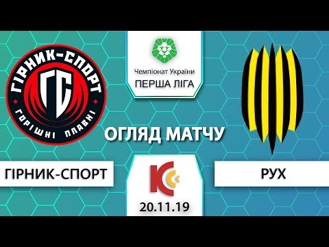 """20.11.19 """"Гірник-Спорт"""" -"""