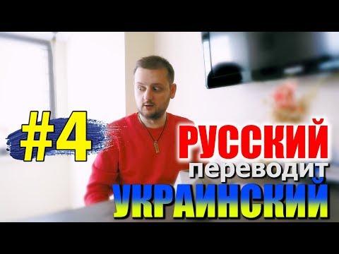 РУССКИЙ ПЕРЕВОДИТ УКРАИНСКИЙ #4