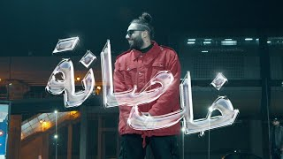 Abo EL Anwar X Lil Baba - Khalsana (Official Music Video) | ابو الانوار و ليل بابا - خلصانة
