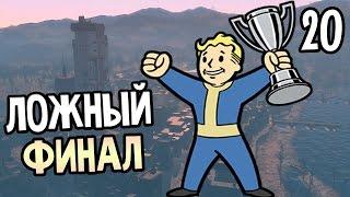 Fallout 4 Прохождение На Русском 20 ЛОЖНЫЙ ФИНАЛ Another Ending