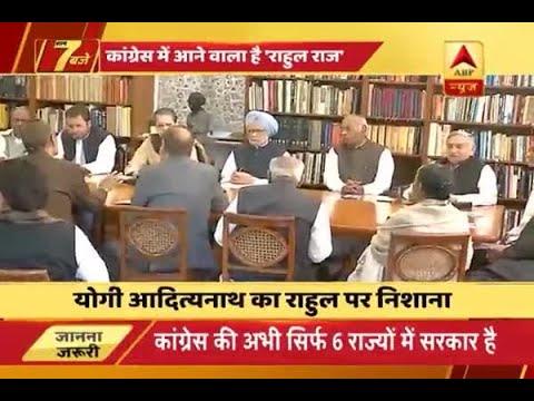 Rahul Gandhi will be Congress' new President