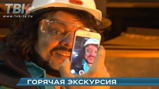 Горячая экскурсия: Филипп Киркоров на НЛМК