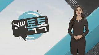 [날씨톡톡] 예비소집일 요란한 비…서울 한파주의보 / …