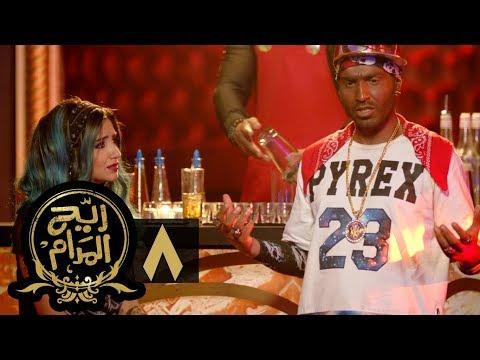 مسلسل ريح المدام - الحلقة الثامنة | الدي چي | Rayah Al Madam - Eps 8