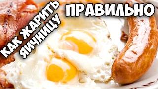 Как правильно готовить яичницу с колбасными чипсами || Холостяк показывает как жарить яичницу