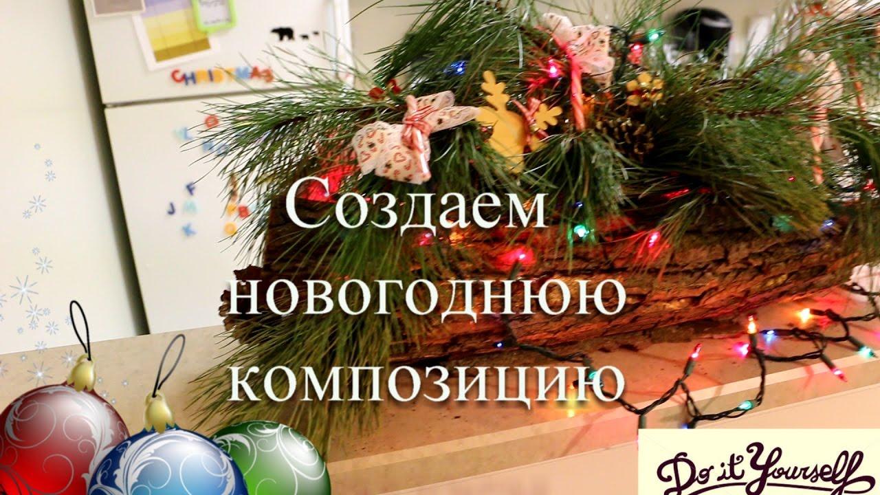 Рождественская композиция своими руками фото 247