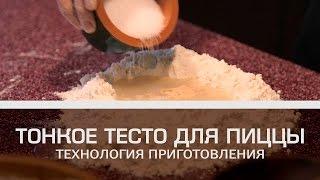 Как сделать тонкое тесто для пиццы [Мужская кулинария]