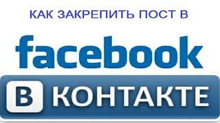 Как закрепить пост вконтакте и фейсбук