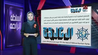 العربية نت : إيران وراء الدمار ونزيف الدماء في اليمن | السلطة الرابعة - بسنت فرج