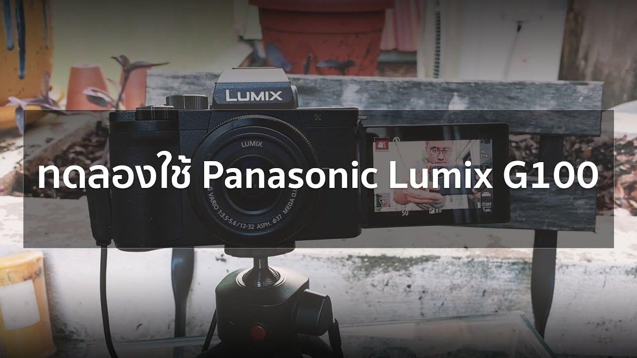 ทดลองใช้ Panasonic Lumix G100