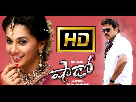 Shadow Full Length Telugu Movie || Venkatesh,Tapsee, Srikanth || Ganesh Videos - DVD Rip.. thumbnail