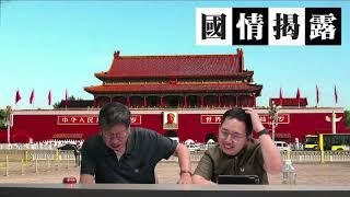 中國經濟進入寒冬,習近平準備妥協?〈國情揭露〉2018-11-02 f