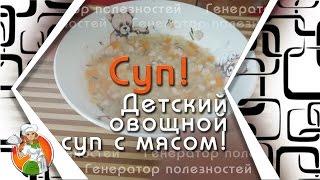 #Прикорм Суп овощной с мясом индейки для детей с 8-10 месяцев. Суп пюре. Детское меню