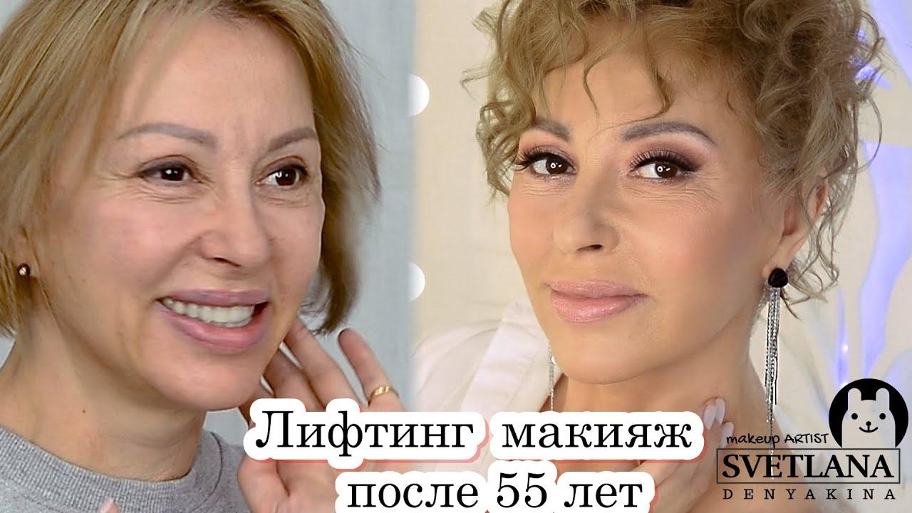 Лифтинг макияж после 55 лет. Урок №126
