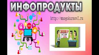 Как заработать за 3 дня 30 000 рублей 10 000 гривен или 150 000 тенге