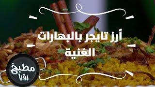 أرز تايجر بالبهارات الغنية - ديما حجاوي