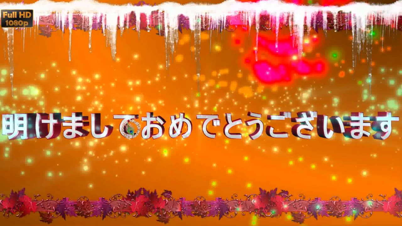Happy New Year 2019 Greetings Images In Japanese Youtube