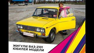 "Юбилей ВАЗ-2101 ""Копейка"", спецобзор легендарной классики"