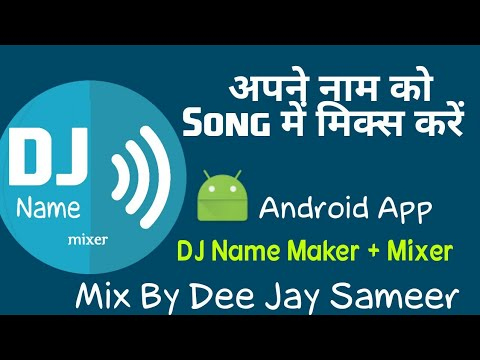 DJ Name Mixing App for Android | DJ Name Mixer Android App