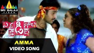 Evadi Gola Vaadidi Video Songs | Amma Adevadogani Video Song | Aryan Rajesh, Deepika