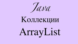 Коллекции java. ArrayList (Collection)