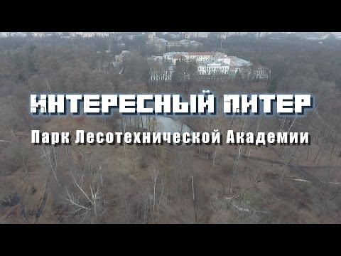 Интересный Питер - Парк Лесотехнической Академии