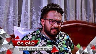 පූජාට වුන දේට අභිමන් අවුලෙන්   Neela Pabalu   Sirasa TV Thumbnail