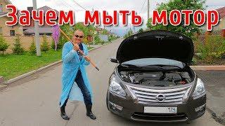 видео Как самостоятельно помыть моторный отсек и двигатель УАЗ, мойка