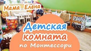 Детская комната по методике Монтессори  - Мама Елена