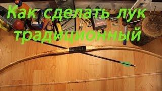 Как сделать лук(дерево орешник., 2014-03-05T02:28:16.000Z)