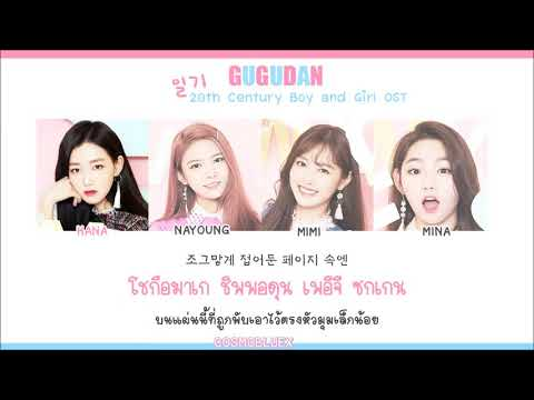 [Thaisub] 일기 (Diary) Remix Ver. ost.20th Century Boy and Girl Part.2 - Gugudan