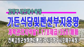 20-161[전북지역땅][구시포해수욕장토지]고창상하자룡…