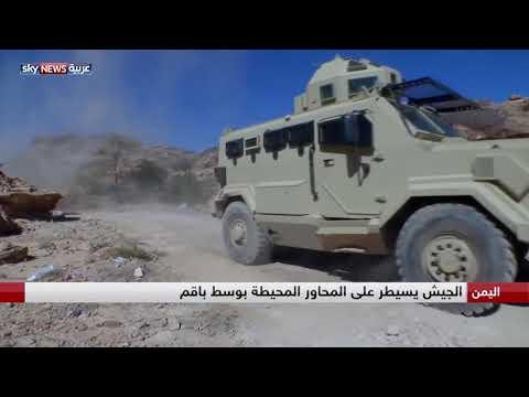 مراسل سكاي نيوز عربية ينقل لنا الصورة من وسط المعارك بين قوات الشرعية والحوثيين في باقم  - نشر قبل 3 ساعة