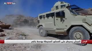 مراسل سكاي نيوز عربية ينقل لنا الصورة من وسط المعارك بين قوات الشرعية والحوثيين في باقم