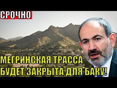 Срочно! Для Азербайджана дорога через Мегри будет закрыта. Новости Армении сегодня.