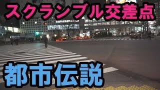 深夜3時36分の渋谷スクランブル交差点は人がいなくなるらしいので実際に...