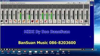 นะโมพุทโธ โซแมน คาราโอเกะ karaoke By Boo BaanSuan By BaanSuan Music